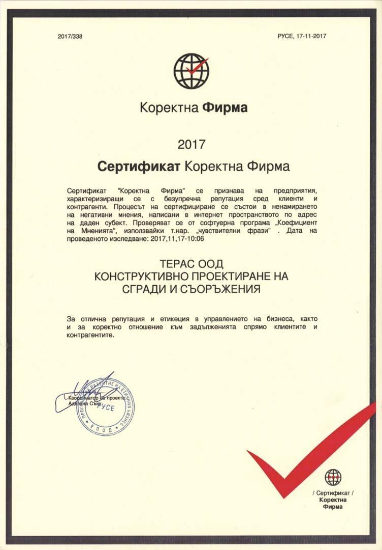 Certificate 2017-1